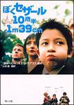 表紙:ぼく セザール 10歳半 1m39cm