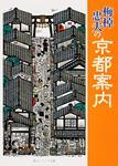 表紙:梅棹忠夫の京都案内