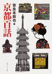 表紙:京都百話