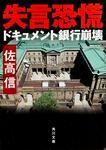 表紙:失言恐慌 ドキュメント銀行崩壊