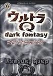 表紙:ウルトラQ dark fantasy