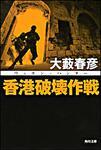 表紙:香港破壊作戦 ウェポン・ハンター