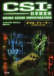 表紙:CSI:科学捜査班 ダブル・ディーラー