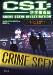 表紙:CSI:科学捜査班 シン・シティ