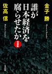 表紙:誰が日本経済を腐らせたか 増補版