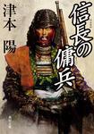 表紙:信長の傭兵
