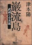表紙:巌流島 武蔵と小次郎