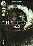 表紙:THE JUON/呪怨 ハリウッド版 呪怨