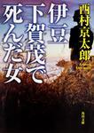 表紙:伊豆 下賀茂で死んだ女