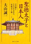表紙:聖徳太子と日本人 ―天皇制とともに生まれた<聖徳太子>像