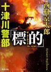 表紙:十津川警部「標的(ザ・ターゲット)」