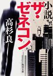 表紙:小説 ザ・ゼネコン