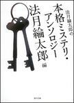 表紙:法月綸太郎の本格ミステリ・アンソロジー