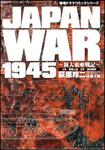 書影:戦場ドラマコミックシリーズ JAPAN WAR 1945 新大東亜戦記