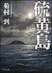 表紙:硫黄島