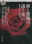 表紙:血と薔薇の誘う夜に ――吸血鬼ホラー傑作選