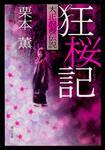 表紙:狂桜記―大正浪漫伝説