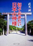 表紙:知っておきたい日本の神様