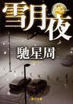表紙:雪月夜