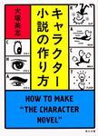 表紙:キャラクター小説の作り方