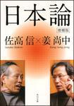 表紙:日本論 増補版