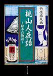 表紙:桃山人夜話 ~絵本百物語~