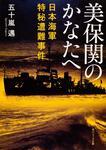 表紙:美保関のかなたへ 日本海軍特秘遭難事件