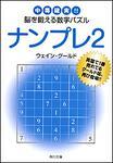 表紙:ナンプレ2 中毒確実!!脳を鍛える数字パズル