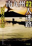 表紙:南九州殺人迷路