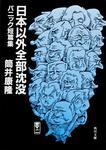 表紙:日本以外全部沈没 パニック短篇集