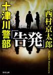 表紙:十津川警部「告発」