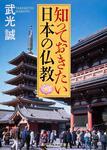 表紙:知っておきたい日本の仏教