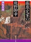 表紙:藤原定家の熊野御幸