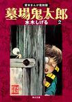 表紙:墓場鬼太郎(2) 貸本まんが復刻版