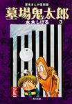 表紙:墓場鬼太郎(3) 貸本まんが復刻版