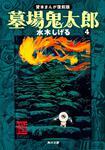 表紙:墓場鬼太郎(4) 貸本まんが復刻版