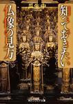 表紙:知っておきたい仏像の見方