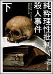 表紙:純粋理性批判殺人事件 下