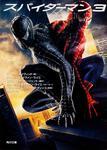 表紙:スパイダーマン3