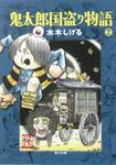 表紙:鬼太郎国盗り物語(2)