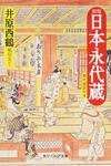 表紙:新版 日本永代蔵 現代語訳付き