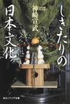 表紙:しきたりの日本文化
