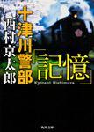 表紙:十津川警部「記憶」