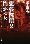 表紙:悪夢探偵2 怖がる女
