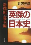 表紙:英傑の日本史 新撰組・幕末編