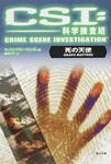 表紙:CSI:科学捜査班 死の天使