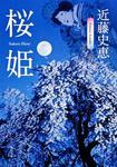 表紙:桜姫
