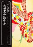 表紙:屋根裏の散歩者 江戸川乱歩ベストセレクション3