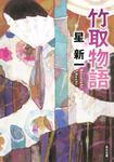 表紙:竹取物語