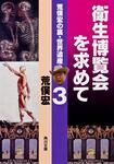 表紙:荒俣宏の裏・世界遺産(3) 衛生博覧会を求めて